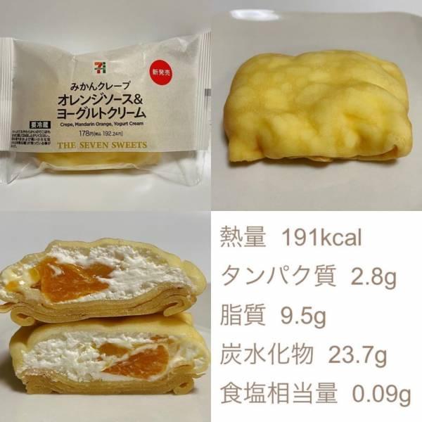 みかんクレープオレンジソース&ヨーグルトクリーム