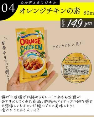 オレンジチキンの素