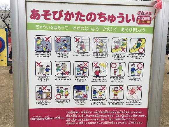 錦糸公園おすすめスポット21