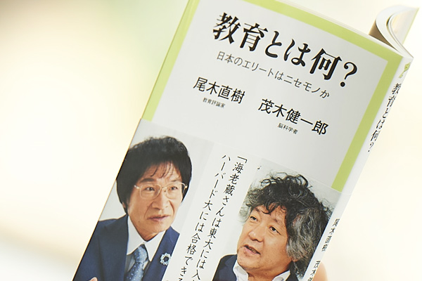 尾木ママ×茂木先生対談「偏差値教育の大問題」