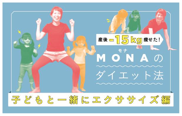 産後-15kg痩せた! MONAのダイエット法 子どもと一緒にエクササイズ編