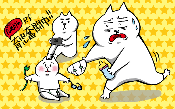 PUKUTY(プクティ)只今育児奮闘中!