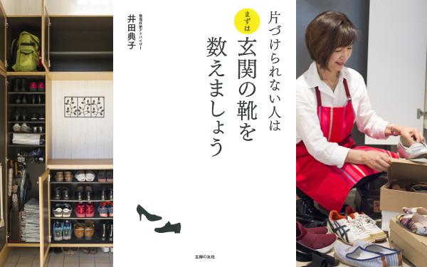 """スーパー主婦・井田典子さんの""""片づけの極意"""""""