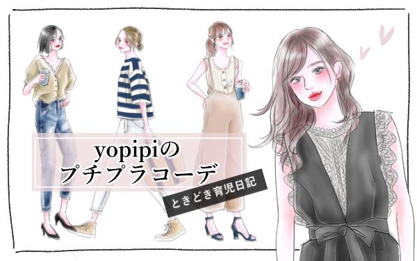 yopipiのプチプラコーデ〜ときどき育児日記〜