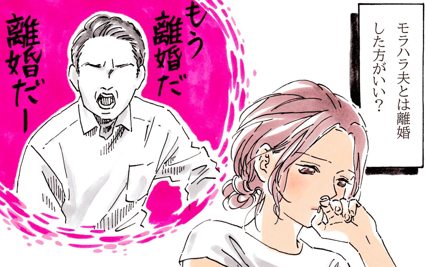 離婚できない妻のモラハラ対処法