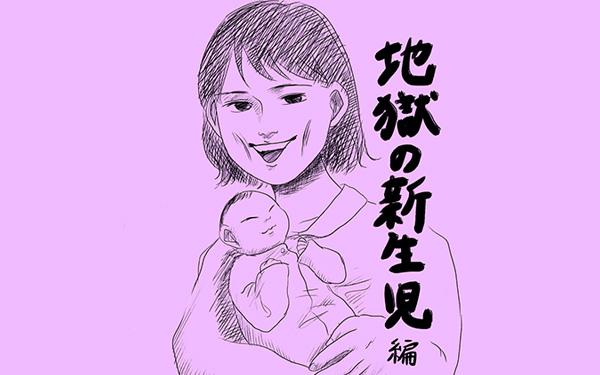 地獄の新生児編