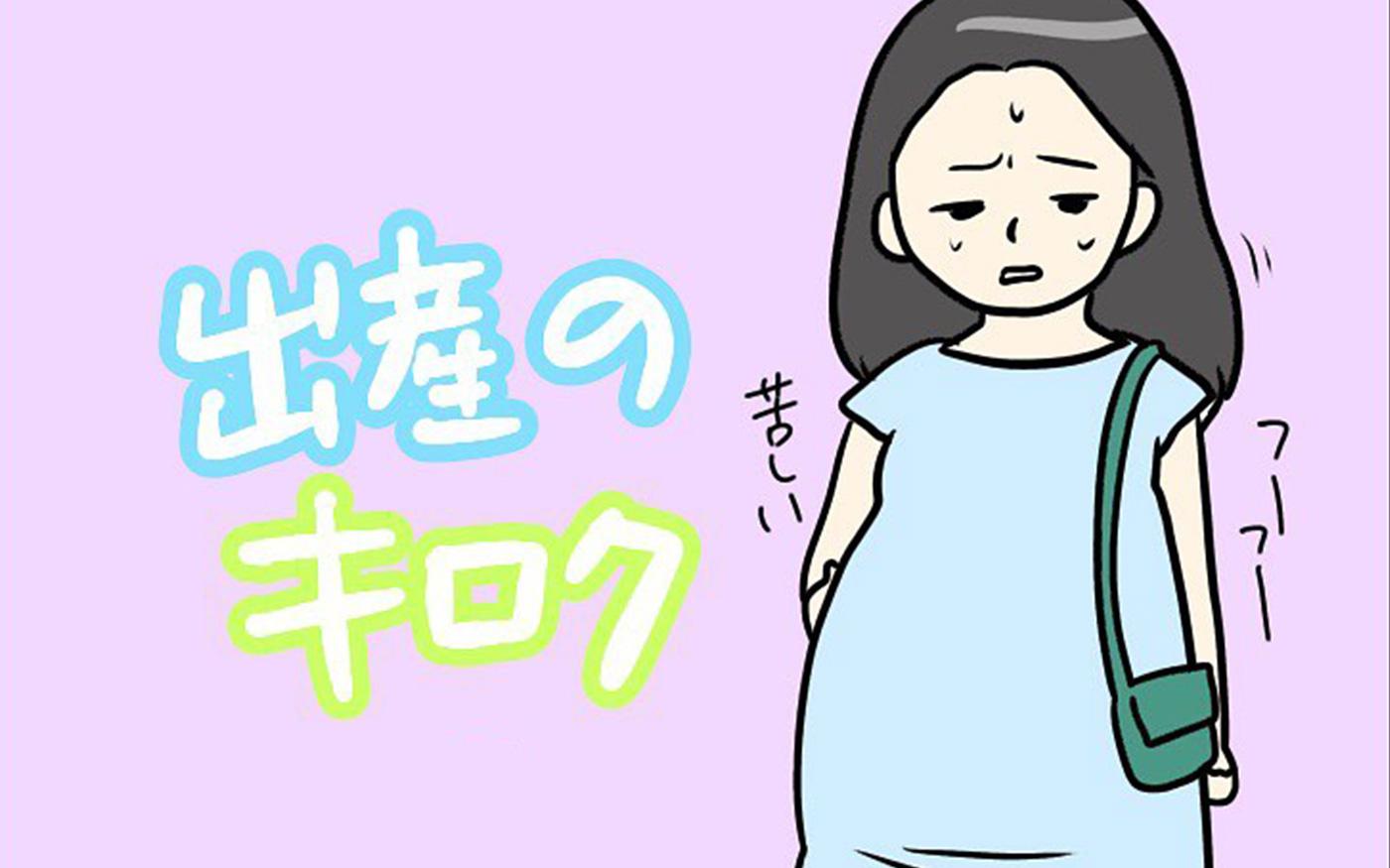 出産のキロク