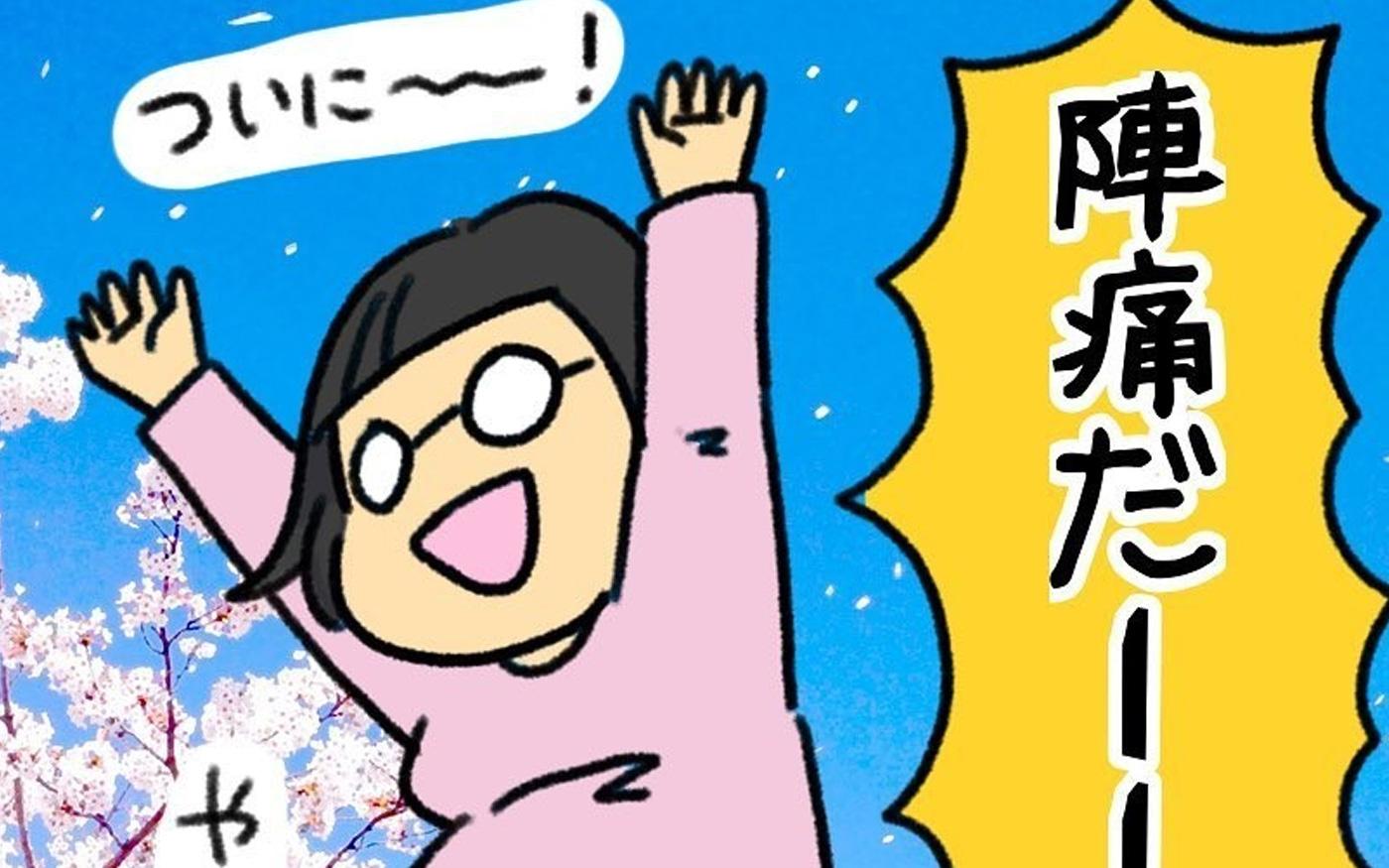 助産師の私が産んでみた!〜第1子出産編〜