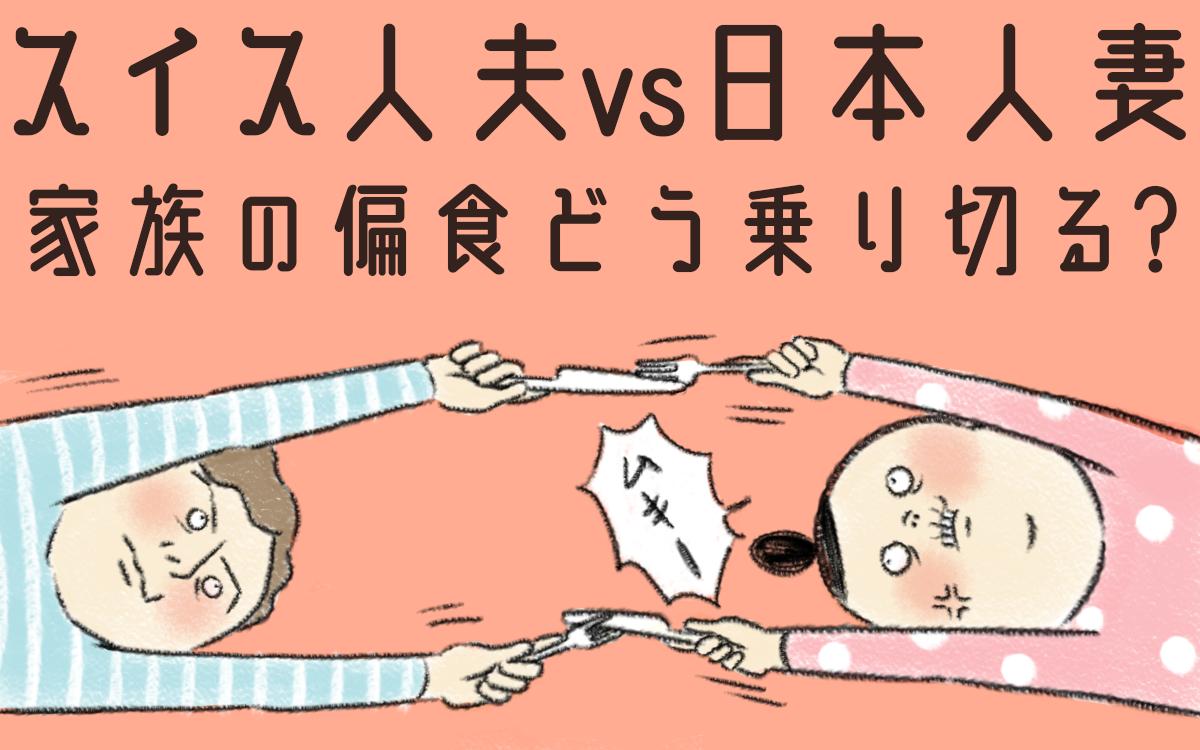 スイス人夫VS日本人妻 〜家族の偏食、どう乗り切る?〜