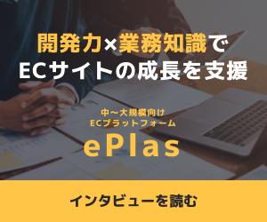 ePlas 開発力x業務知識でECサイトの成長を支援 インタビューを読む