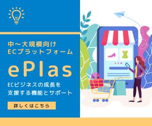 ePlas ECビジネスの成長を支援する機能とサポート 詳しくはこちら