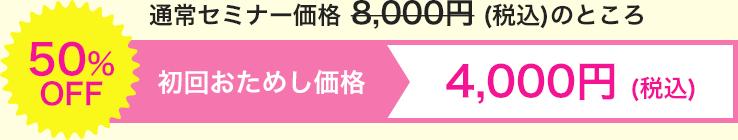 初回おためし価格 4,000円(税込)