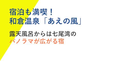 宿泊も満喫!和倉温泉「あえの風」