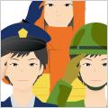 消防士・自衛隊・警察官の婚活会員のイメージ