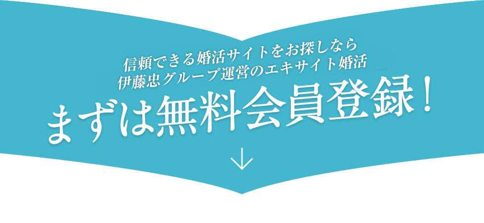 信頼できる婚活サイトをお探しなら伊藤忠グループ運営のエキサイト婚活 まずは無料会員登録!