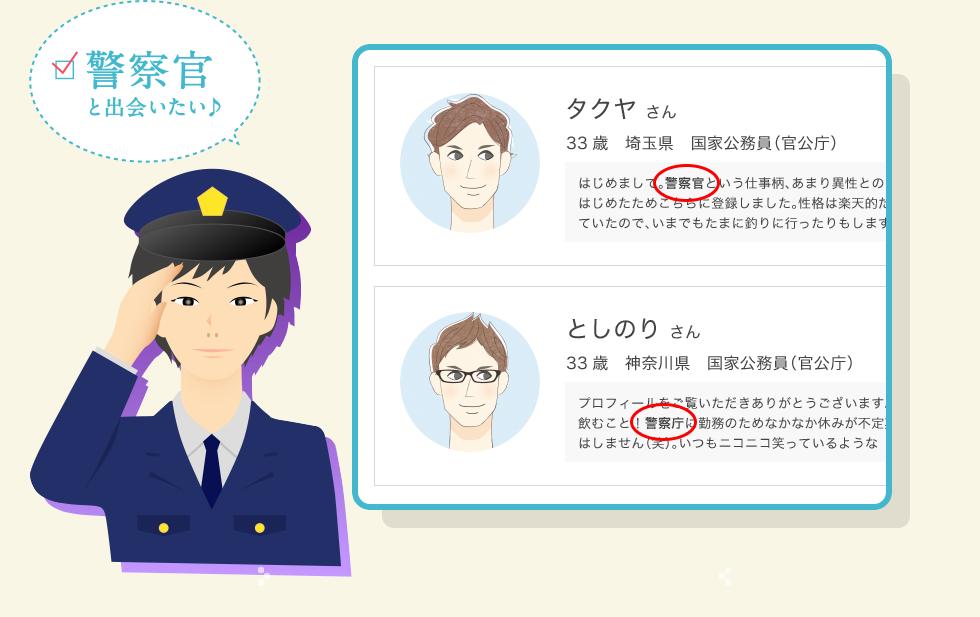 警察官と出会いたい♪