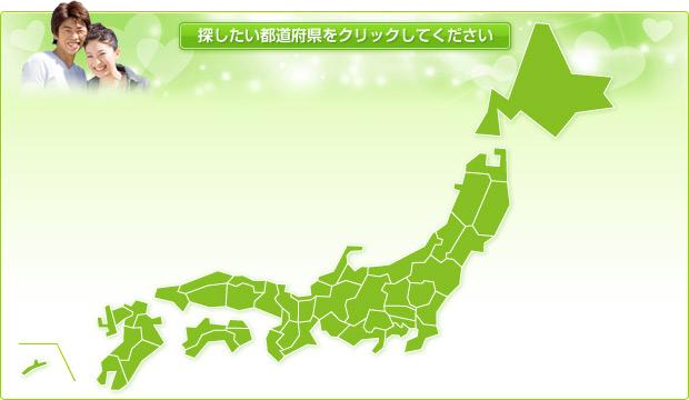 探したい都道府県をクリックしてください
