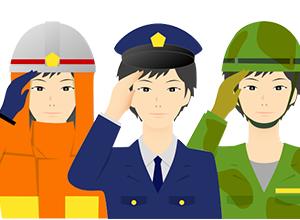 自衛隊・消防士・警察官の会員のイメージ