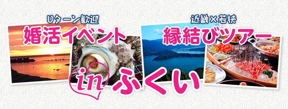 婚活イベント&縁結びツアー in ふくい