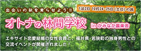 出会いの秋を実らせよう!! オトナの林間学校 inかみなか農楽舎