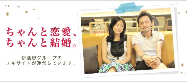 ちゃんと恋愛、 ちゃんと結婚。 伊藤忠グループのエキサイトが運営しています。