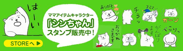 女性向けの情報サービスサイト「ウーマンエキサイト」で、ママに必要な育児アイテムや生活雑貨を紹介しているクマのキャラクター「シンちゃん」のスタンプです。