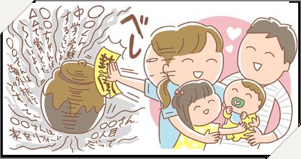 よそはよそ   家族の幸せ   ありのママ   やえ子