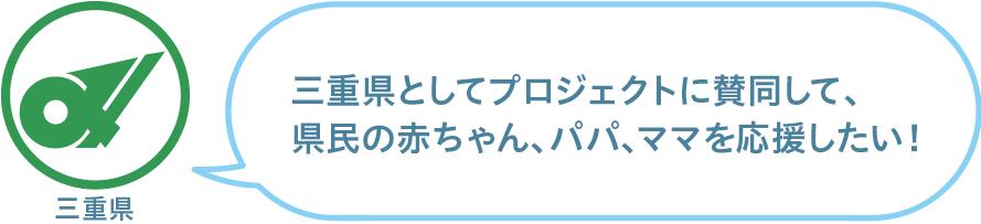 三重県としてプロジェクトを応援したい。三重県民の赤ちゃん・ママを応援したい。