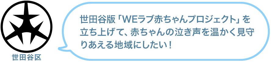 世田谷版「WEラブ赤ちゃんプロジェクト」を立ち上げて、赤ちゃんの泣き声を温かく見守りあえる地域にしたい!