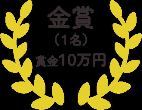 金賞(1名)賞金10万円