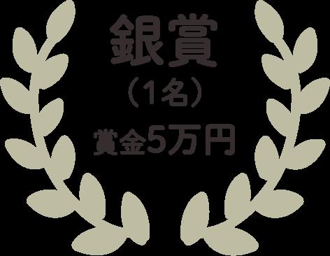 銀賞(1名)賞金5万円