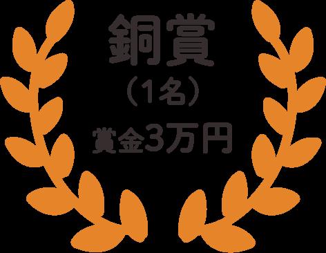 銅賞(1名)賞金3万円