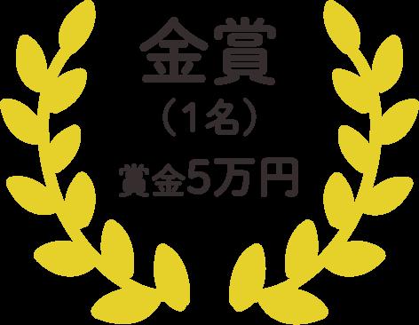 金賞(1名)賞金5万円
